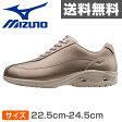 ミズノ(MIZUNO) ウォーキングシューズ レディースサイズ22.5cm-24.5cm LD-EX01 ダークブロンズ ウィメンズ 女性 シューズ 靴 スニーカー 軽い 【送料無料】