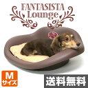【5%OFF】 ファンタジーワールド ファンタジスタ ラウンジ M FSL-M ペットソファ ペット用ベッド ペットベッド ペットベット おしゃれ 小型犬 【送料無料】