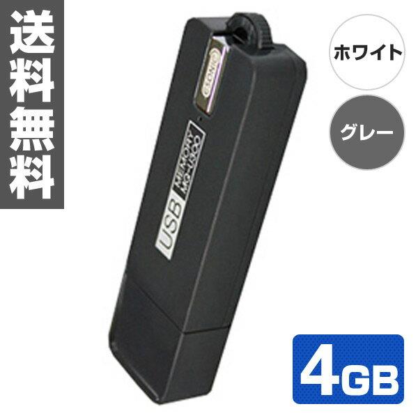 ベセト(BESETO) USB ボイスレコーダー (4GB) 25日間仕掛け録音 VR-U25 ホワイト/グレー ボイスレコーダー 浮気調査 録音 USBメモリ しかけ録音 【送料無料】