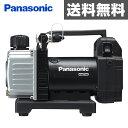 パナソニック(Panasonic) 真空ポンプ Dual(デュアル) 本体のみ EZ46A3X-B エアコン エアーコンディショナー ルームエアコン 空調 取り付け 取付 【送料無料】