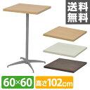 エイアイエス(AIS) カフェキッツ セット カウンターテーブル 60×60cm 正方形 高さ102cm CFK-600SQ(天板/94cm脚/プレート) テー...