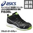 アシックス(ASICS) ウィンジョブ 安全靴 スニーカー JSAA規格B種認定品サイズ22.5-30.0cm 紐靴 FIS35L (9095) ブラック×ダークグレー 安全シューズ セーフティシューズ セーフティーシューズ 作業靴 【送料無料】