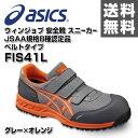 アシックス(ASICS) ウィンジョブ 安全靴 スニーカー JSAA規格B種認定品サイズ22.5-30cm ベルトタイプ FIS41L (9609) グレー×オ...
