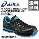 アシックス(ASICS) ウィンジョブ 安全靴 スニーカー JSAA規格B種認定品サイズ22.5-30cm 紐靴 FIS32L (9099) ブラック×オニキス...
