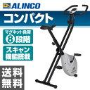 アルインコ(ALINCO) クロスバイク AFB4415 エアロバイク エクササイズバイク フィットネスバイク 【送料無料】