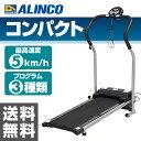 アルインコ(ALINCO) プログラム電動ウォーカー AFW5014 ルームランナー ランニングマシン ランニングマシーン 【送料無料】