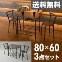 ダイニングセット 3点セット/テーブル & チェア 2脚 YSD-6080R(WL/BK) ウォルナット ダイニングテーブル テーブル 80 ダイニングチェア ...