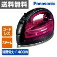 パナソニック(Panasonic) コードレス スチームアイロン NI-WL403-P ピンク コードレスアイロン 電気アイロン Wヘッドベース 【送料無料】