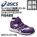 アシックス(ASICS) ウィンジョブ 安全靴 スニーカー JSAA規格A種認定品サイズ22.5-30cm ハイカット/ベルトタイプ FIS42S 安全シューズ...