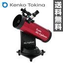 ケンコー(KENKO) 自動追尾機能付き 天体望遠鏡 スカイエクスプローラー SE-AT100N 天体望遠鏡 天体観測 天体撮影 ニュートン式反射望遠鏡 【送料無料】