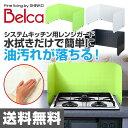 クーポン ベラスコート システム キッチン ライトグリーン ホワイト ブラック