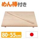 光大産業 日本製 のし板 (めん棒付き) 赤松材使用 (80×55cm) めんぼう 麺棒 めん棒 こ