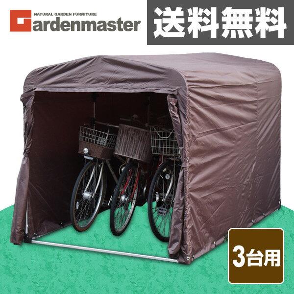 ガーデンマスター サイクルガレージ(幅157 自転車3台用) YSG-1.0(BR) サイ…...:kagustyle:10002725