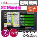 エンプレイス(nplace) DIANAVI(ディアナビ) カーナビ 7インチ ポータブル ワンセグチューナー【2016年度マップ】 12V/24V車対応 16GB内蔵メモリー DT-Y716 ポータブルナビ カーナビゲーション 2016年版 るるぶ 【送料無料】
