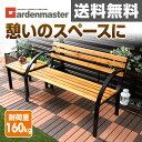 ガーデンマスター パークベンチ(幅111) LC-D08S(NA/BK) おしゃれ 長椅子 2人用 ベラン