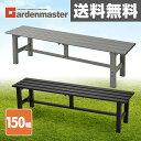 ガーデンマスター アルミ縁台(幅150) ABT-150 えん台 ガーデンチェア ガーデンベンチ