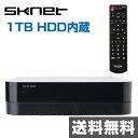 エスケイネット(SKnet) 2番組同時録画対応 1TB HDDレコーダー ロクーガー SK-RKWHB1 二番組同時録画 HDDレコーダー 録画 地デジ 追いか..