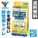 緊急災害用・介護用 簡易トイレ40回分(5回分×8セット) ...