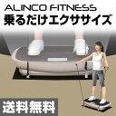アルインコ(ALINCO) 3D振動マシン バランスウェーブ 振動調節16段階 FAV3017 振動フィットネスマシン 振動ステッパー ブルブル運動 ぶるぶる運動 シェイプアップ ダイエット 【送料無料】