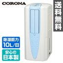 コロナ(CORONA) 冷風・衣類乾燥除湿機 どこでもクーラー (木造11畳・鉄筋23畳まで) CD