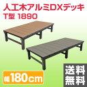 旭興進 人工木アルミDXデッキT型 1890 aks-25739/aks-25791 ブラウン/アッシュブラウ