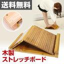 フォルディア(Foldea) 木製 ストレッチボード WKS...
