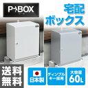 日本製 宅配ボックス 宅配収納ボックス P-BOX(ピーボプ...