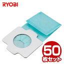 リョービ(RYOBI) 充電式クリーナー用 紙パック(10枚入り)×5セット 6076447 オプション 紙パック 10枚入 アクセサリー 充電クリーナー ..