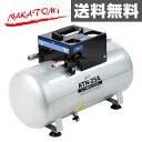 ナカトミ(NAKATOMI) エアー補助タンク (タンク容量25L) ATN-25A 空気圧 補助 タンク 予備 サブ サブタンク エアーコンプレッサー 空気入れ 【送料無料】