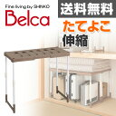 伸晃 ベルカ(Belca) 押入れ トールラック 伸縮タイプ高さ伸縮(50-80cm)/幅伸縮(76.5-93.5cm) OTU-BR ブラ...