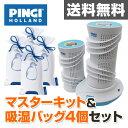 Pingi(ピンギー) ピンギー ドライアゲイン マスターキット&吸湿バッグ4個セット(キャニスター×2個、再生ドライヤー、ブラシ、吸湿バッ..