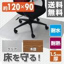 チェアマット 120×90cm 1.5mm厚 CFM-120 クリア/木目調 クリアマット 椅子マット デスクチェアマット キズ防止 フロアマット 保護マット ...