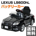 ミズタニ(A-KIDS) 乗用玩具 新型 レクサス (LEX...