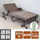 手すり付 電動 折りたたみベッド 高反発 電動ベッド 折りたたみベッド 折り畳みベッ