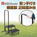 山善(YAMAZEN) ガーデンマスター 取っ手付き樹脂2段踏み台 セーフティステップ YMP-55