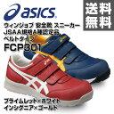 アシックス(ASICS) ウィンジョブ 安全靴 スニーカー JSAA規格A種認定品 サイズ24.5-28.0cm ベルトタイプ FCP301 安全靴 安全シューズ セーフティシューズ セーフティーシューズ 【送料無料】