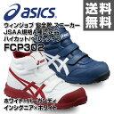 アシックス(ASICS) ウィンジョブ 安全靴 スニーカー JSAA規格A種認定品 サイズ24.5-28.0cm ハイカット/ベルトタイプ FCP302 安全靴 安全シューズ セーフティシューズ セーフティーシューズ 【送料無料】