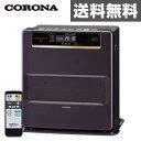 コロナ(CORONA) メーカー3年保証 石油ファンヒーター WZシリーズ (木造10畳まで/コンク...