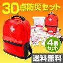 【4個セット】 防災セット(災害対策30点セット) YBG-...