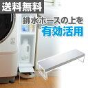 アーネスト 【日本製】 洗濯機排水口カバー&ラック 幅15cm A-76913 カバー ラック 防