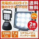 タタコーポレーション 充電式LEDライト 2個セット LED投光器 強力マグネット付き 27W 2200lm YLK-2200*2 ブラック LED投光器 LED投光機..