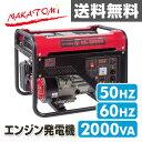 ナカトミ(NAKATOMI) ドリームパワー 発電機 (定格出力2kVA/出力3.3kW) EG-2...