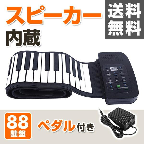 スマリー(SMALY)ロールアップピアノ電子ピアノ88鍵盤持ち運び(スピーカー内蔵)フットペダル付き
