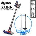 ダイソン(dyson) 【メーカー保証2年】 サイクロン式スティック&ハンディクリーナー V8 Fluffy+ (フラフィ プラス)スタンドセット SV10..