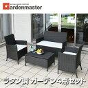 ガーデンマスター ラタン調 テーブル&チェア(4点セット) ガーデン4点セット(テーブル