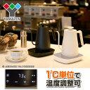 電気ケトル ケトル 0.8L おしゃれ(温度設定機能/保温機能/空焚き防止機能) YKG-C800(B