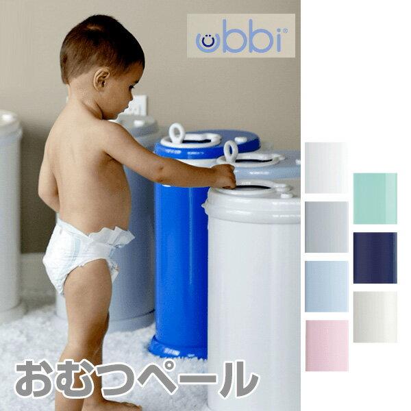 Ubbi(ウッビー)おむつゴミ箱おむつペールおむつオムツ処理ポットごみ箱ウッビィ赤ちゃん介護おしゃれ