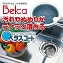 伸晃 ベルカ(Belca) 排水口 ゴミ受け ベラスコート ...