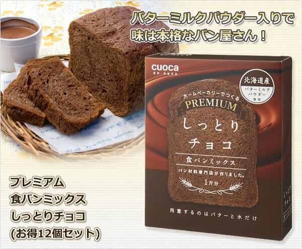 クオカ(cuoca) プレミアム食パンミックス...の紹介画像3