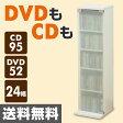 CDラック DVDラック (幅24 高さ90) SCDT-2490G(WH) ホワイト【送料無料】 山善/YAMAZEN/ヤマゼン